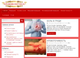 speaking-doctor.ru
