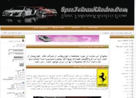 spec.tehrankhodro.com