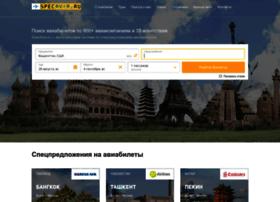 specavia.ru