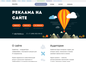 special.geektimes.ru