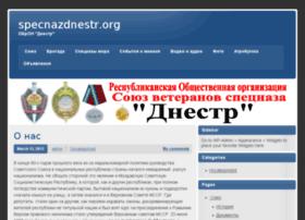 specnazdnestr.org