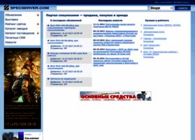 specserver.com