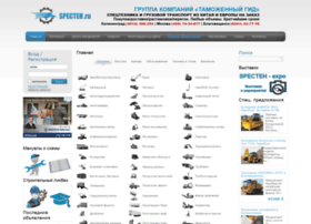 specteh.ru