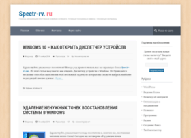 spectr-rv.ru