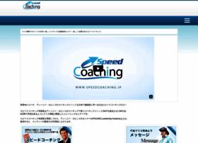 speedcoaching.co.jp