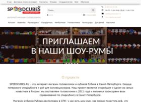 speedcubes.ru