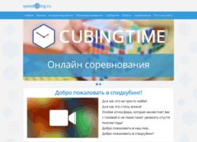 speedcubing.ru