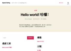 speedmate.com.hk