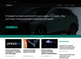 speedme.ru