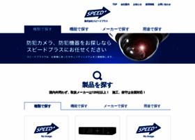 speedplus.co.jp