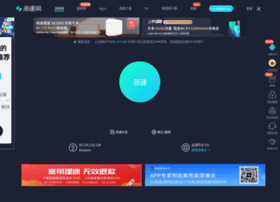 speedtest.cn