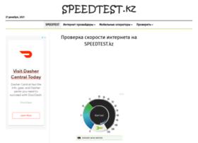 speedtest.kz