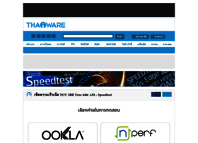 speedtest.thaiware.com