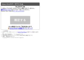 speedtest6.iijmio.jp
