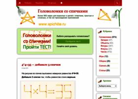 spichca.ru