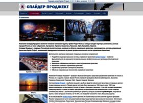 spiderproject.ru