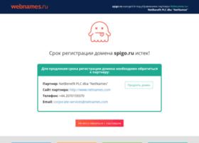 spigo.ru