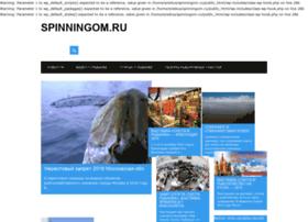 spinningom.ru