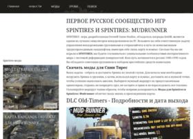 spintires.net