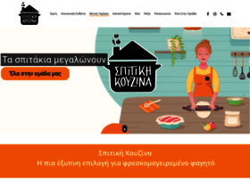 spitikikouzina.gr