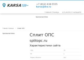 splitopc.ru