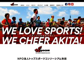 spocom.tv