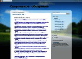 sport-obozrenie.blogspot.ru