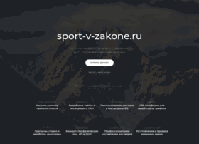 sport-v-zakone.ru