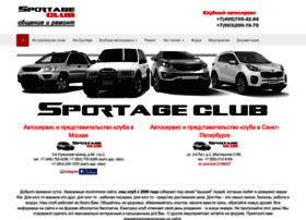sportage-club.com