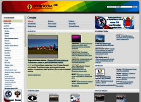 sportcom.ru