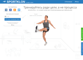 sportklon.ru