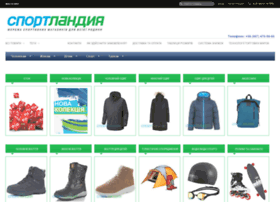 sportlandia.net.ua