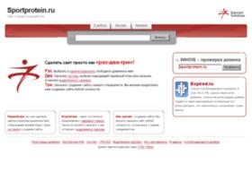 sportprotein.ru