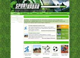 sportradar.ru