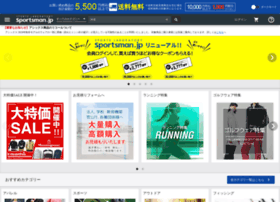 sportsman.jp