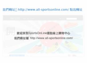 sportsonline.com.tw