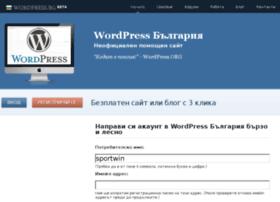 sportwin.wordpress.bg