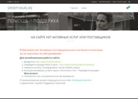 sportyourlife.ru