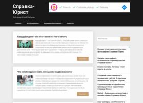 spravka-jurist.com