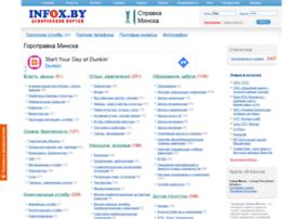 spravka.infox.by