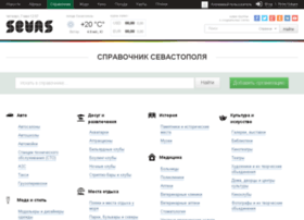 spravka.sevas.ru
