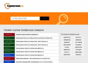 spravocnik.ru