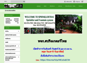 sprinkler-thai.com