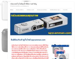 spycamman.com
