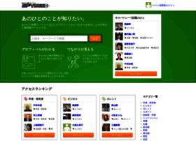 spysee.jp