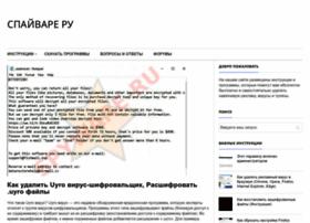 spyware-ru.com