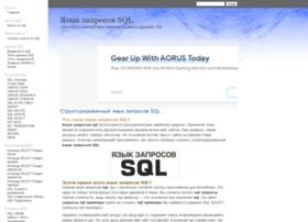 sql-language.ru