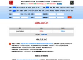 sqlite.com.cn