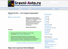 sravni-avto.ru