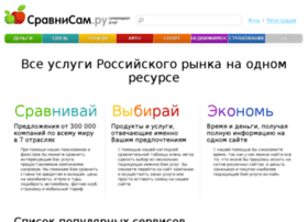 sravnisam.ru